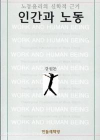 인간과 노동 - 노동윤리의 신학적 근거