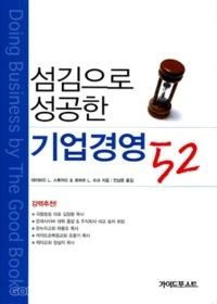섬김으로 성공한 기업경영 52