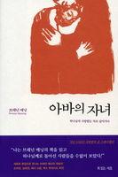 [개정판] 아바의 자녀