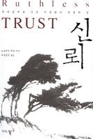 신뢰 - 하나님께 가는 거침없는 믿음의 길