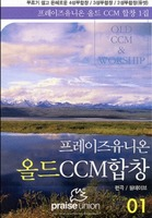 프레이즈유니온 올드 CCM 합창1집 (악보)