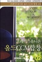 프레이즈유니온 올드 CCM 합창2집 (악보)