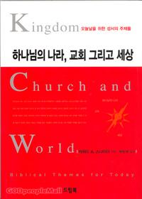하나님의 나라, 교회 그리고 세상