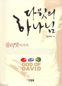 다윗의 하나님 - 골리앗 이기기