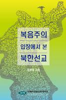 복음주의 입장에서 본 북한선교