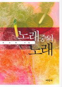 노래 중의 노래 - 최선호 시집