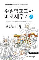 [개정판] 주일학교 교사 바로 세우기 2 (학습자용)