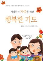 [개정판]사랑하는 가족을 위한 행복한 기도