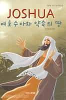 여호수아와 약속의 땅