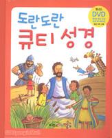 도란도란 큐티성경 (DVD 포함)