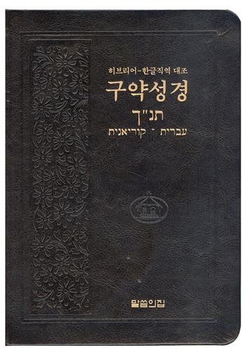 히브리어-한글직역 대조 구약성경(무색인/무지퍼/이태리신소재/검정)