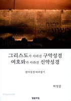 그리스도가 사라진 구약성경 여호와가 사라진 신약성경