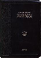 히브리어 헬라어 - 직역 성경 신구약 합본(무색인/지퍼/이태리신소재/검정)