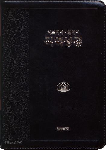 히브리어 헬라어 - 직역 성경 신구약 합본(색인/지퍼/이태리신소재/검정)