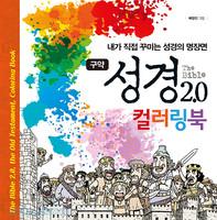 성경2.0 컬러링북(구약)