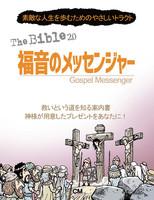 성경2.0 복음 메신저 (일어판)