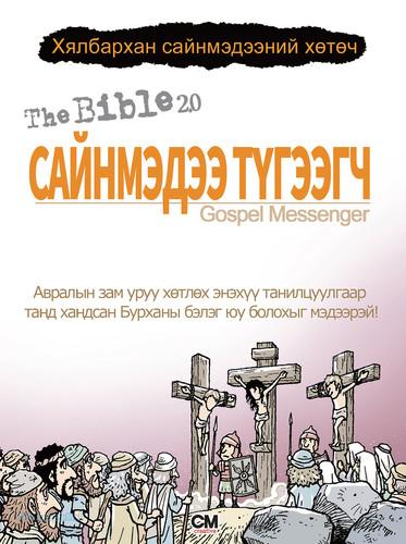 성경2.0 복음 메신저 (몽골어판)