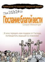 성경2.0 복음 메신저 (러시아어판)