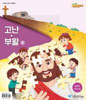 예수빌리지 고난부활3- 유년부 어린이용(초등1-3학년)