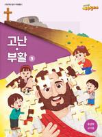 예수빌리지 고난부활3 - 유년부 교사용(초등1-3학년)