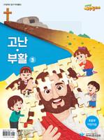 예수빌리지 고난부활3 - 초등부 어린이용(초등4-6학년)