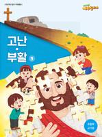 예수빌리지 고난부활3 - 초등부 교사용(초등4-6학년)