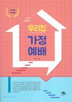 [일반형] 우리집 가정예배