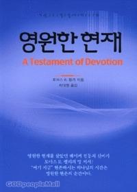 영원한 현재 - 기독교 영성 시리즈 18