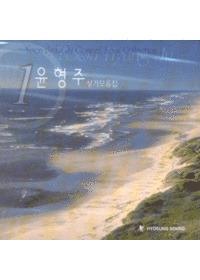윤형주 1 - 성가모음집 (CD)
