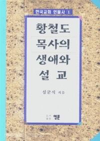 황철도 목사의 생애와 설교 - 한국교회 인물사 1