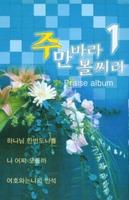 주만 바라볼찌라 1 - Praise album (Tape)