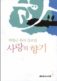 사랑의 향기 : 박원근 목사 설교집