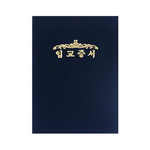 우단 입교증서(32절) / (145*205mm)