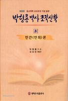 [개정판] 박형룡박사 조직신학 3 - 인간(인죄)론 (반양장)