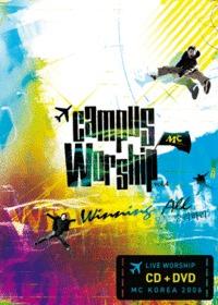 예수전도단 캠퍼스워십 Vol.4 - 모두 승리하리(CD DVD)