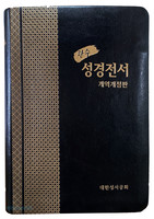관주성경전서 단본 (색인/가죽/NKRO78ESTI)