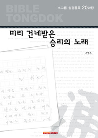 미리 건네받은 승리의 노래 - 소그룹 성경통독 20마당