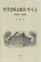 한국감리 교회의 역사 2 - 1884 ~ 1992