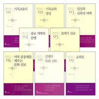 목회와신학 총서 신학 세트(전8권)