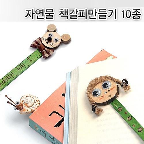 [나무공작]-책갈피 만들기(10개)