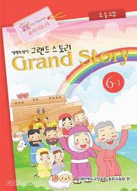 그랜드 스토리 초등2부(고학년) 6-1 (교사용) : 장로교 고신 공과