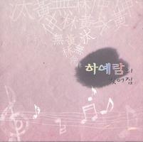 하예람 - 빚어짐 (CD)