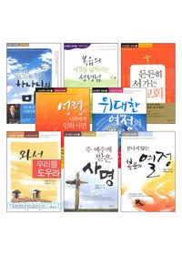이영훈 목사 사도행전 강해 설교집 세트(전8권)