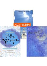 최요한 목사의 절대강자 시리즈(전3권)