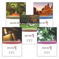 박영선 신명기 강해 세트(전5권)