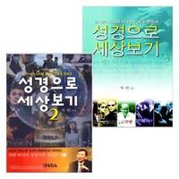 성경으로 세상보기 시리즈 세트(전2권)