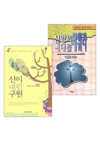 이윤호 목사 저서 세트(전2권)