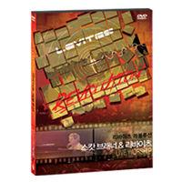 스캇 브래너 & 레위지파 2집 - 리바이츠 레볼루션 예배실황 (DVD)