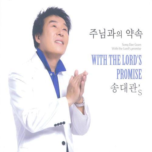 송대관 - 주님과의 약속 (2CD)