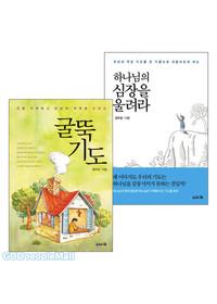 김우성 목사 저서세 세트(전2권)